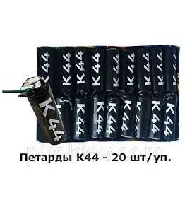 Петарды К44